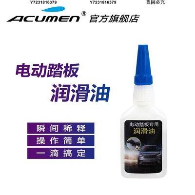 ACUMEN電動踏板維修配件潤滑劑油支架黃汽車機械伸縮支架異響打油-JYL13141
