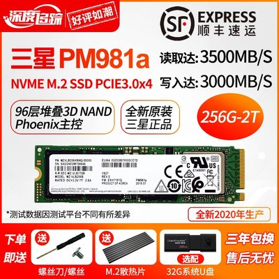 三星M.2 PM981a NVMe 256G/512G/1T電腦SSD固態硬盤PM9A1 PCIE4.0