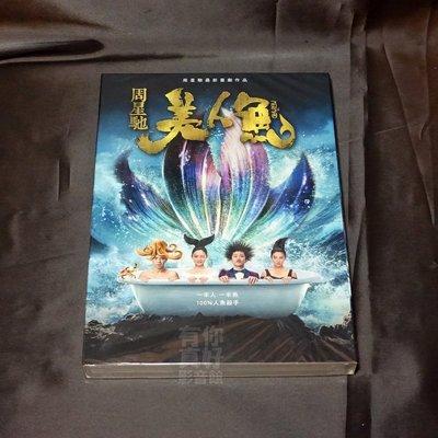 全新電影《周星馳 美人魚》DVD 周星馳 鄧超 林允 張雨綺 羅志祥