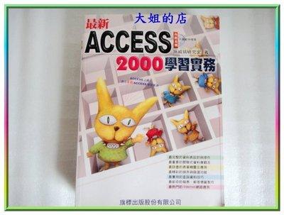 *大姐的店*『AccEss 2000學習實務』內附光碟,本書範例檔案。