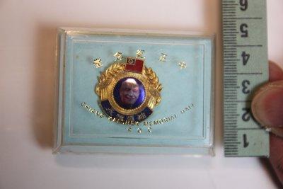中正紀念堂0214老國旗~永懷領袖~蔣中正-紀念章一盒(免運費~建議自取確認)