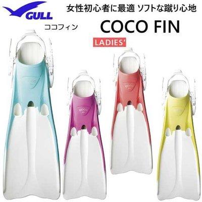 【Water Pro水上運動用品】{Gull}-Coco Fin 全橡膠 女性專用 潛水 蛙鞋 腳蹼