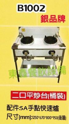 全新 B1002 銀品 牌 2口平炒台/雙口炒菜台(桶裝)