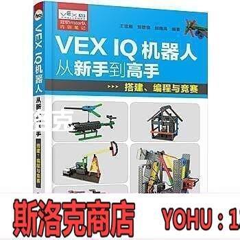VEX IQ機器人從新手到高手:搭建、編程與競賽-斯洛克商店1350