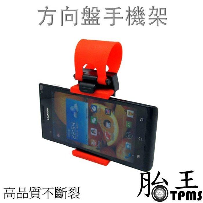 胎王 現貨/開發票 方向盤手機架 可伸縮 各尺寸手機都可用