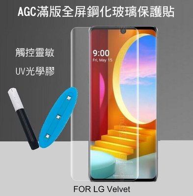 *Phone寶*AGC LG Velvet UV 膠鋼化膜 UV滿版鋼化玻璃保護貼 3D曲面 光學膠