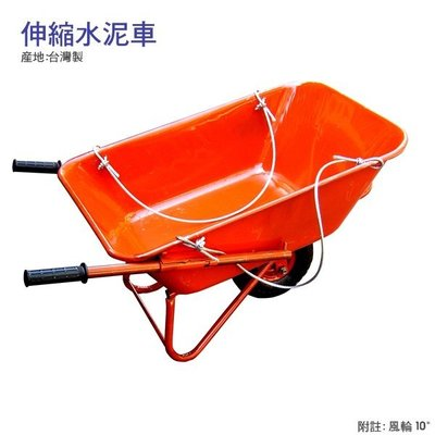 伸縮水泥車 附鋼索 吊掛式 活手 推車 土水車 斗車 單輪 把手可伸縮 (10吋風輪) 台灣製