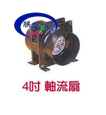 『朕益批發』4吋 軸流扇 排風扇 抽風扇 鼓風機 通風扇 110V 220V(台灣製造)
