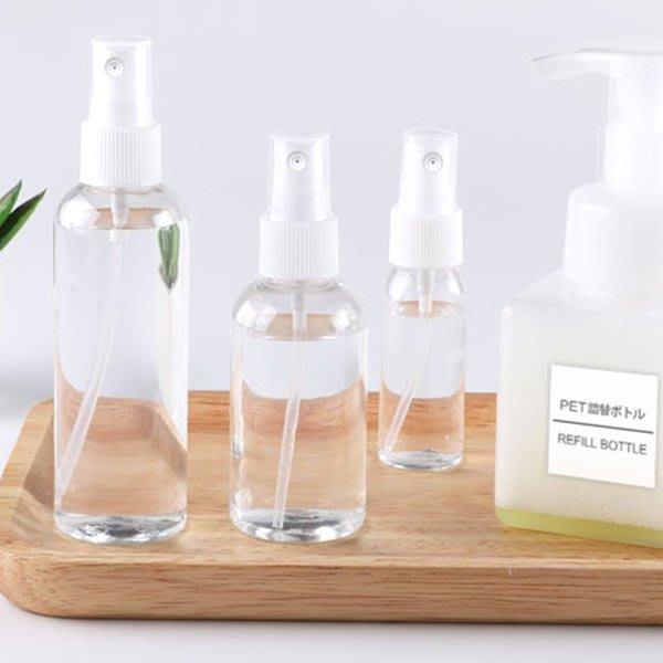 新冠肺炎 防疫 旅行外出用 透明噴霧瓶 分裝瓶 噴瓶 (50ml)  【JD1166】《Jami 》