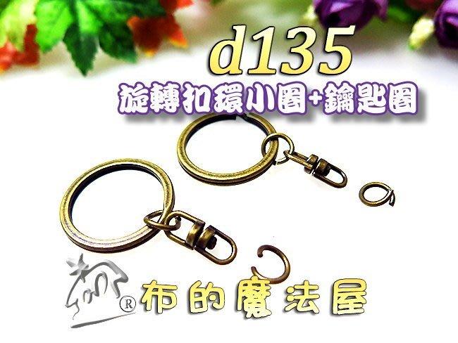 【布的魔法屋】d135古銅2入組25mm鑰匙圈+活動小鏈釦環(買10送1,拼布包包鉤環,鑰匙環扣環,鑰匙鉤,馬卡龍拉鍊包