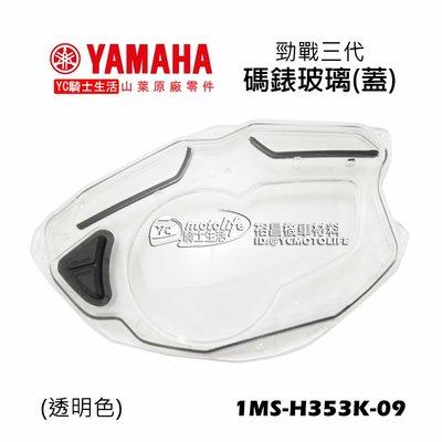 YC騎士生活_YAMAHA山葉原廠 碼表玻璃 CYGNUS-X 勁戰三代 儀錶板 蓋 儀表 液晶 玻璃 新勁戰 3代