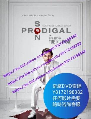 DVD 海量影片賣場 浪子神探第二季/Prodigal Son  歐美劇 2021年