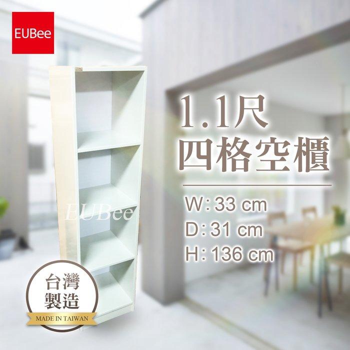 【優彼塑鋼】1.1尺四格空櫃/兒童書櫃層板厚度1.5公分/置物櫃/收納櫃/南亞塑鋼/品質保證/防水防霉(H005)