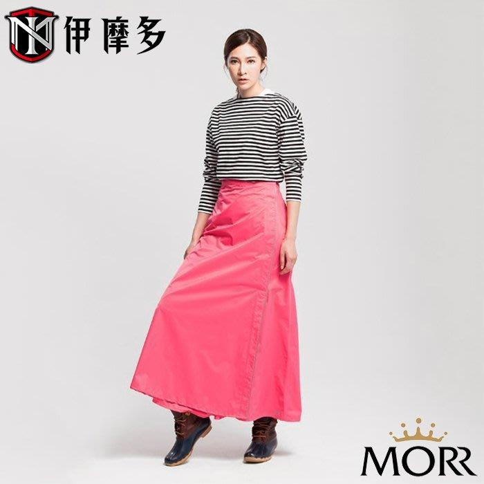 伊摩多※MORR 珊瑚紅(S號) 晴雨兩用一片裙 雨裙 防水 遮陽 多色可選。  Rainsk
