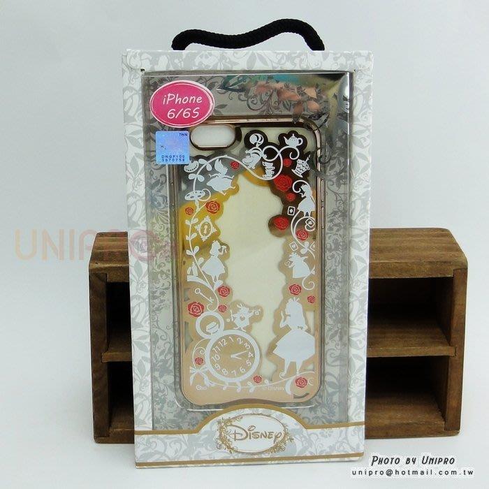【UNIPRO】iPhone 6 6S 4.7吋 PLUS 5.5吋 迪士尼 愛麗絲夢遊仙境 電鍍TPU 超質感手機殼