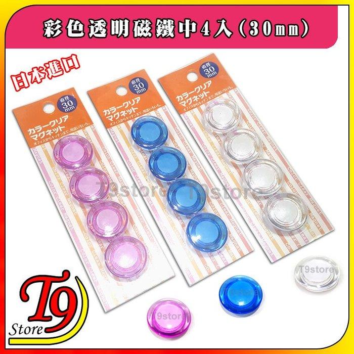 【T9store】日本進口 白板和冰箱用彩色透明磁鐵中4入(30mm)