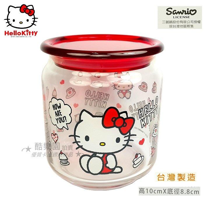 Hello Kitty  玻璃儲物罐 500ml 側坐紅 ~  三麗鷗 凱蒂貓 鈉玻璃 密封罐 置物罐 台灣製造 正版