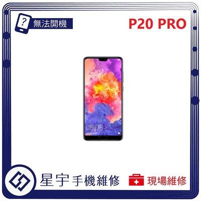 [無法充電] 台南專業 Huawei 華為 P20 PRO 接觸不良 尾插 充電孔 現場更換 手機維修