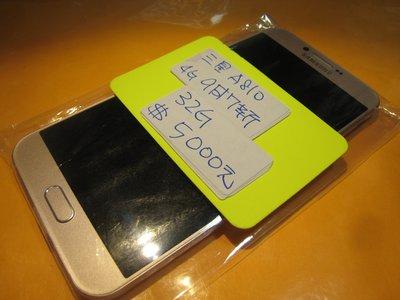 <旦通中古機部門>三星 A8 A810(2016)  金色 9成7新 二手機/自取價$5500元保固7天
