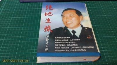 作者親簽贈本《絕地生機 --馬鑫昌自傳》馬鑫昌著 2004年版 軟精裝本 書側有微斑 【CS超聖文化讚】