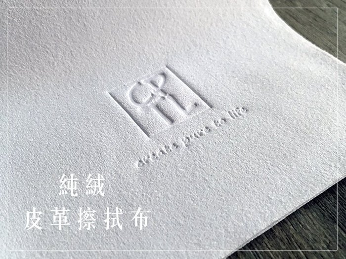 【皮革專用擦拭布】.26 137.皮革專用 100%極細純絨纖維 超微米皮革擦拭巾 拋光保養拭淨布清洗清潔絨布