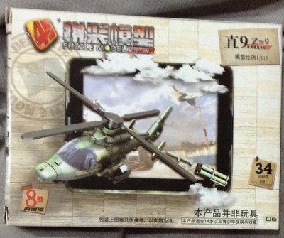 全新4D直升機 飛機模型1 典藏版MM0595-2 DIY飛機模型飛機