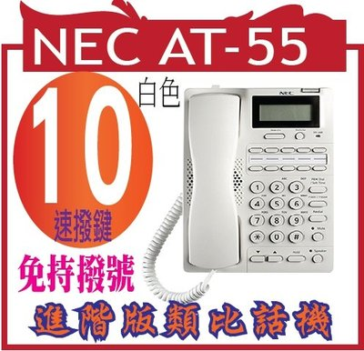 NEC AT-55 Multifunctional  CALLER ID PHONE 進階版類比話機      白色