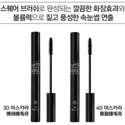 **幸福泉** 韓國 MISSHA【R2057】3D捲俏睫毛膏/4D豐盈睫毛膏 7g.特惠價$99