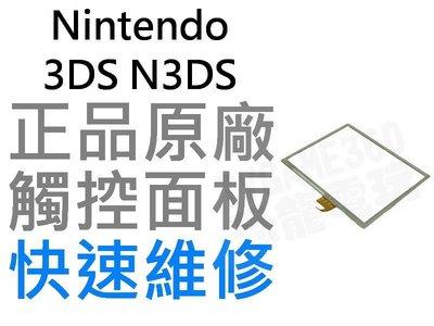 任天堂Nintendo 3DS N3DS 觸控面板【台中恐龍電玩】
