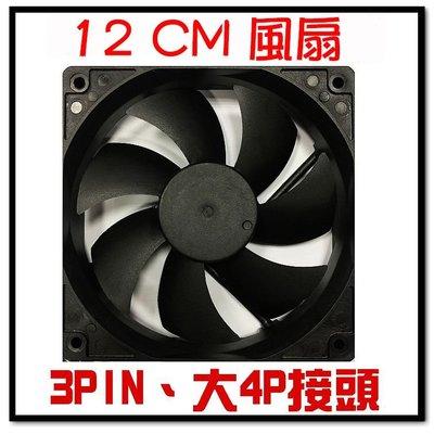 12公分散熱風扇 12CM FAN 大4PIN + 小3PIN 通用