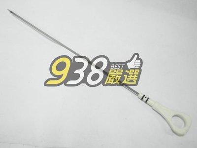 938嚴選 正廠 SAVRIN 2.0 2.4 機油尺 中華汽車 三菱汽車 原廠 機油 尺