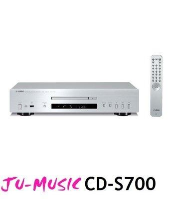 造韻樂器音響- JU-MUSIC - YAMAHA CD-S700 HIFI CD播放機『公司貨,免運費』