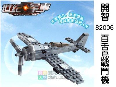 ◎寶貝天空◎【開智 82006 百舌鳥戰鬥機】小顆粒,德軍空軍部隊二戰經典戰機,可與LEGO樂高積木組合玩