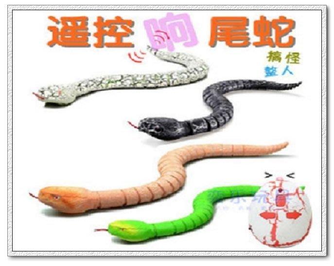 省很多~遥控響尾蛇 .遥控蛇玩偶 .遥控動物仿真遥控玩具 逼真 電動玩具蛇