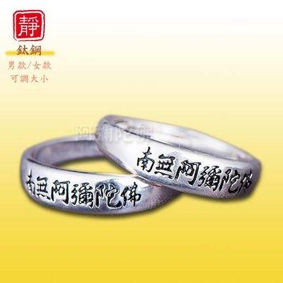 【靜心堂】鈦鋼刻*阿彌陀佛*戒指--尺寸可調整(4/5mm)