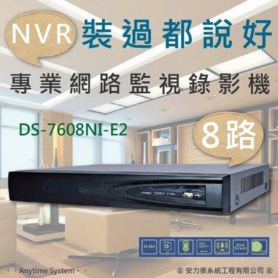 安力泰系統~8路 海康 NVR 網路錄影機 / H.264/1080P/DS-7608NI-E2
