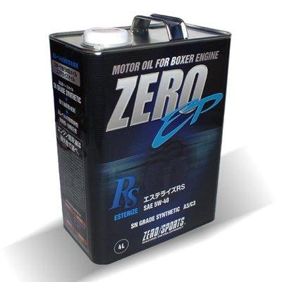 ☆光速改裝精品☆ 日本原裝進口 ZERO SPORTS 高性能酯類機油 5W-40 5w40 直購2400元