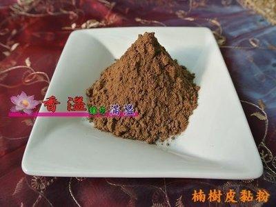 【聖軒沉檀香】天然正純楠樹皮黏粉 製香...