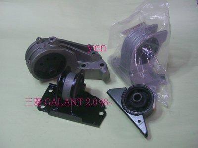 三菱GALANT 98- 2.0 引擎腳.台灣新品,優惠完工價$4900元~正時皮帶