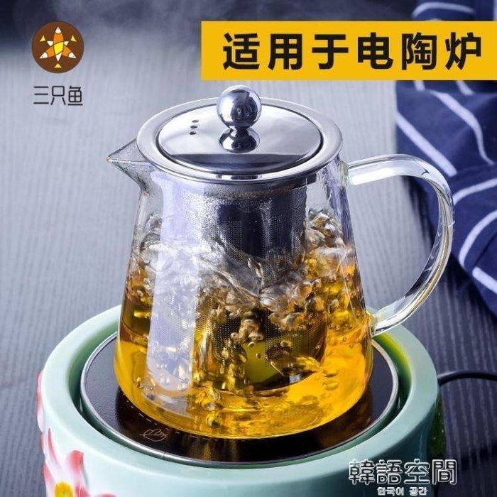三隻魚玻璃茶壺耐高溫過濾泡茶壺花茶壺燒水壺家用茶具套裝養生壺