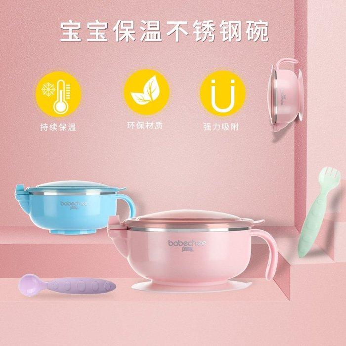 兒童餐具 寶寶輔食碗注水保溫碗嬰幼兒防摔不銹鋼吸盤碗餐具套裝