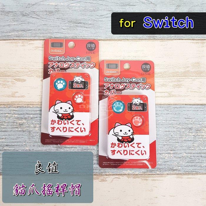 Nintendo Switch NS 良值 貓爪 搖桿帽 一套兩入 手把帽 香菇頭 ✭CT百貨屋