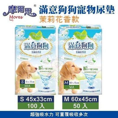 摩爾思《滿意狗狗寵物尿墊-S號100入 M號50入》茉莉香味 瞬間吸水力 兩種尺寸可選