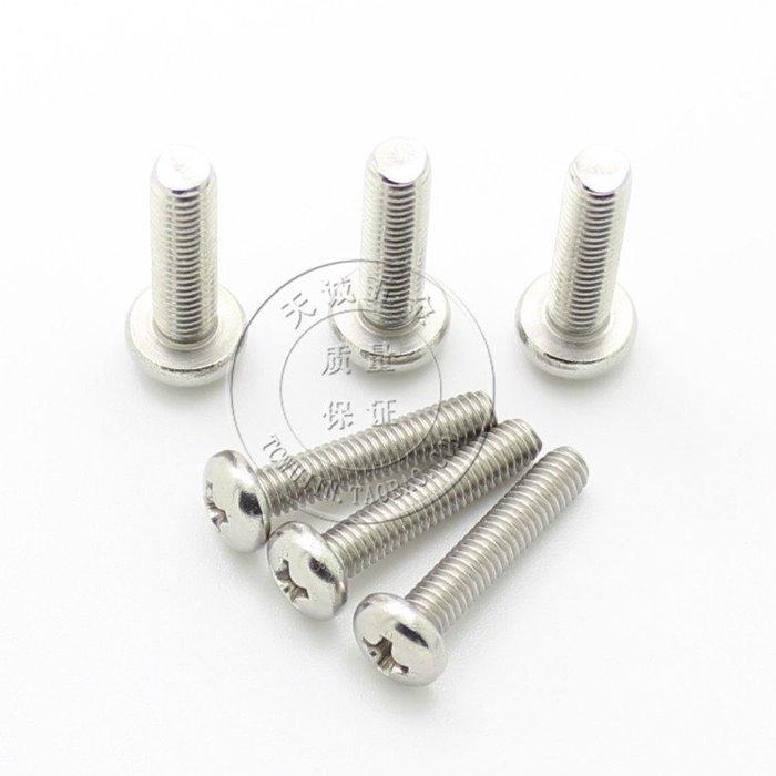 小花精品店-1.6mm 2mm M1.6M2M2.5M3M4 304不銹鋼十字盤頭螺絲 圓頭螺釘*3-90