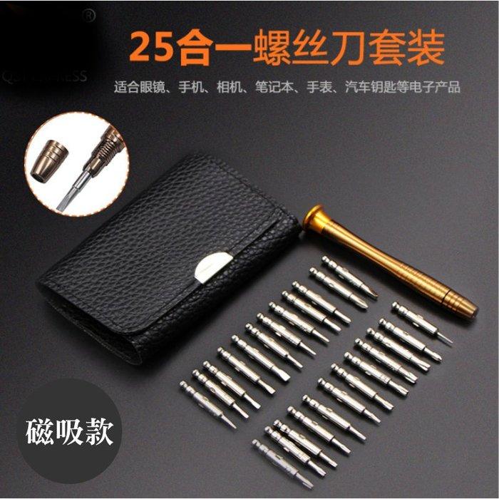 🔥淘趣購[149特賣]25合一多功能皮套手動螺絲起子(磁吸款)💎螺絲起子套裝 批頭套裝 手機筆記本維修工具