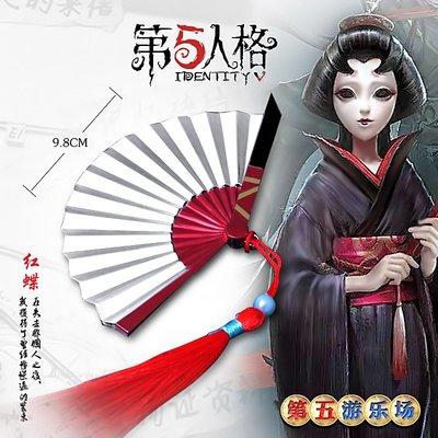 第五人格 動漫 第五遊樂場 美艷監管者 紅蝶美智子 銀色扇子 武器 合金掛飾 模型 cos道具 收藏