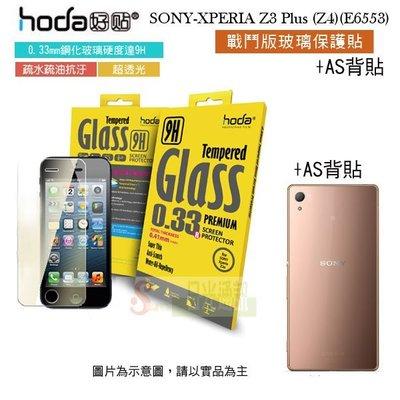 日光通訊@HODA-GLA  SONY XPERIA Z3+ / Z3 Plus (E6553) Z4  戰鬥版透明玻璃保護貼+AS背貼