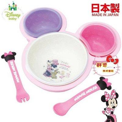 《軒恩株式會社》迪士尼米妮 日本製 6件組 餐盤 湯匙 叉子 飯碗 盤子 碟子 306613