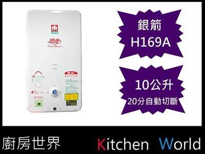 *廚房世界*銀箭牌-H169A 10公升五分管數位熱水器※送基本安裝