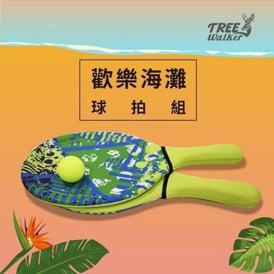 【Treewalker露遊】歡樂海灘球拍組 2支球拍+1顆球 造型沙灘球拍 浮力球 水上玩具 戲水 泳池